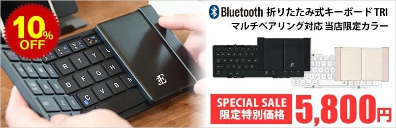 三つ折りキーボード