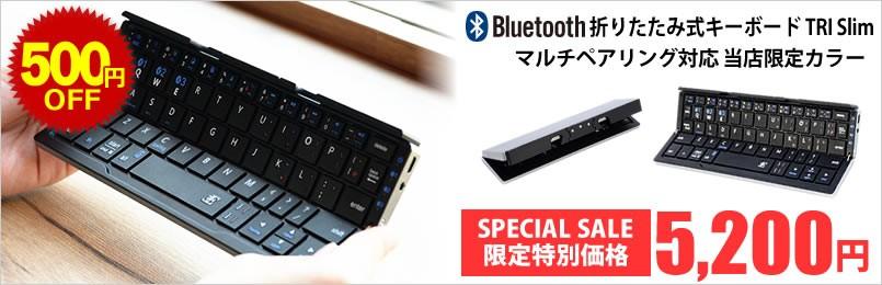 Bluetoothキーボード TRI Slim