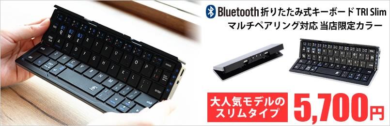 二つ折りキーボード