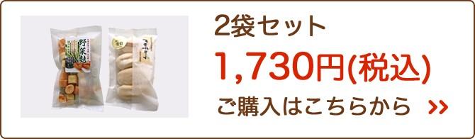島田商店 選べるお麩ギフト