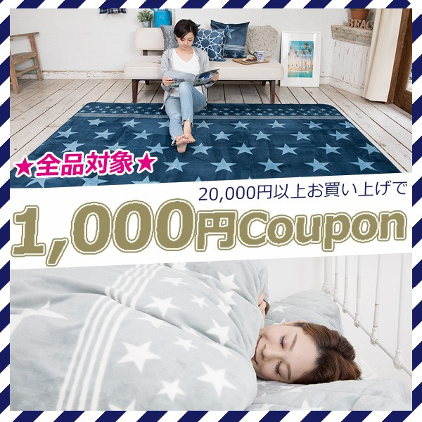 【お得クーポン】全品対象20,000円以上で使える1,000円OFF!【オフカ】