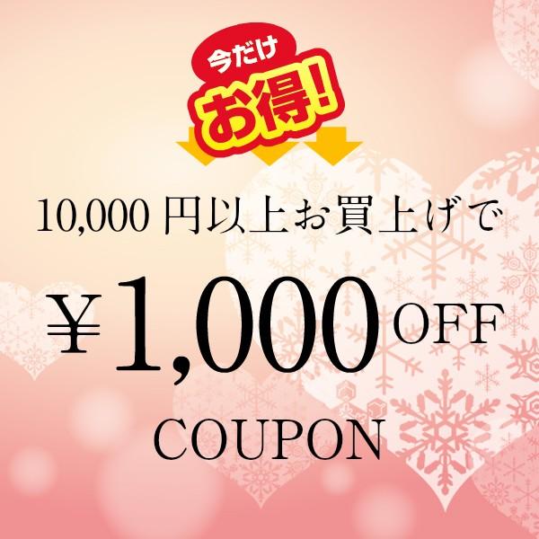 全商品対象1,000円OFFクーポン♪