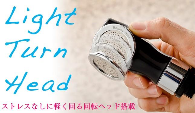 Light Turn Head/ストレスなしに軽く回る回転ヘッド搭載