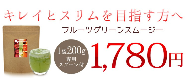 1780円