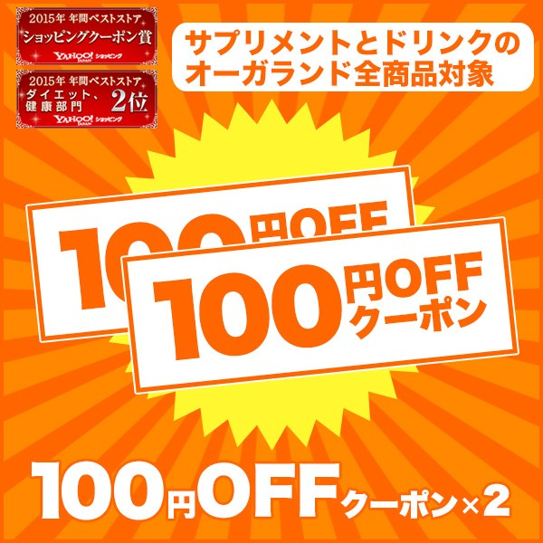 【店内全品】100円引き!2回使える♪