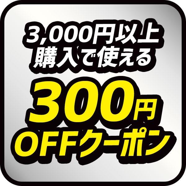 【プレミアムセール限定】店内全品300円OFFクーポン