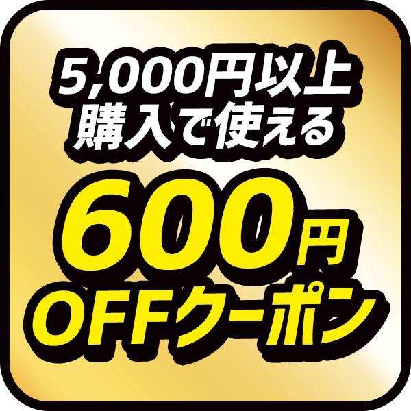 【プレミアムセール限定】店内全品600円OFFクーポン