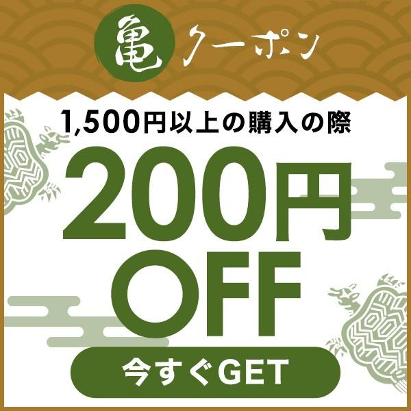 選べる【亀】クーポン!1,500円以上で200円OFF