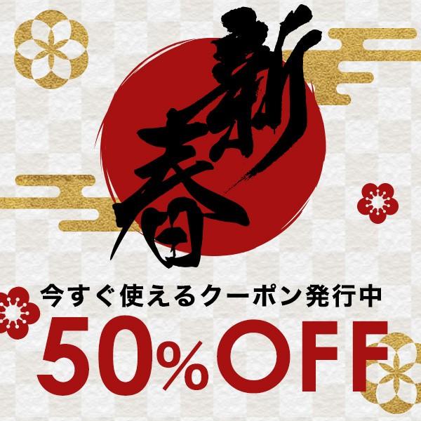 【全90商品対象】4個以上購入で\対象商品50%OFF/クーポン!!