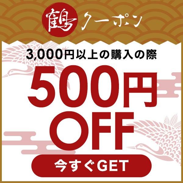 選べる【鶴】クーポン!3,000円以上で500円OFF