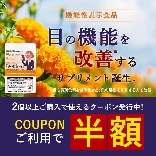 【今月最後の復活!】ルテイン「みまもる」2個以上購入で1個ごと半額!!