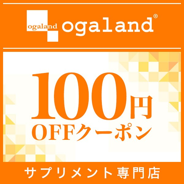 【サプリ専門店オーガランド】 誰でも使える100円OFFクーポン