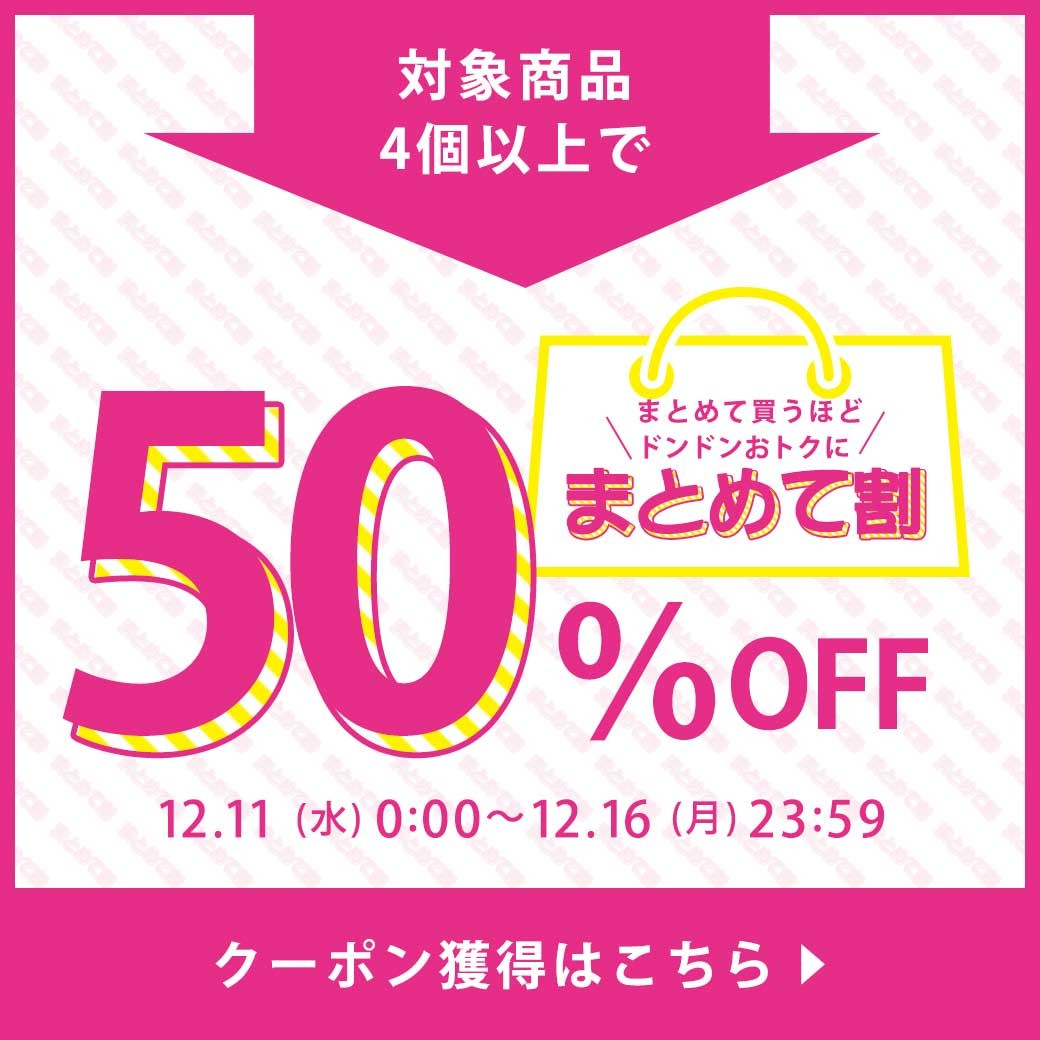 【まとめて割り】4個以上購入で\対象商品50%OFF/クーポン!!