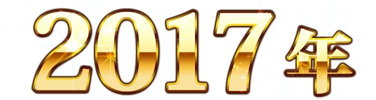 2016年看板