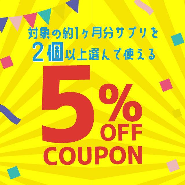 ☆100種類以上の商品対象☆2個選んで5%OFF!!