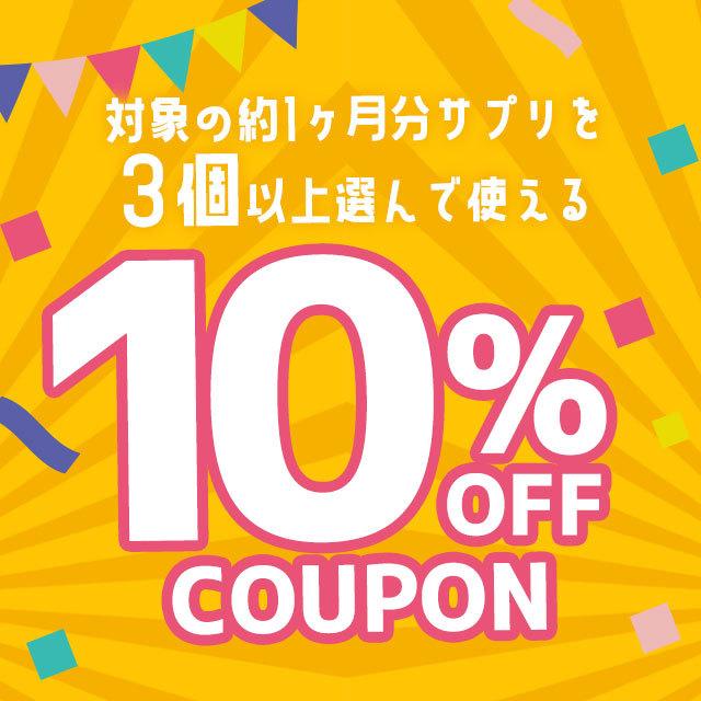 ☆100種類以上の商品対象☆3個選んで10%OFF!!