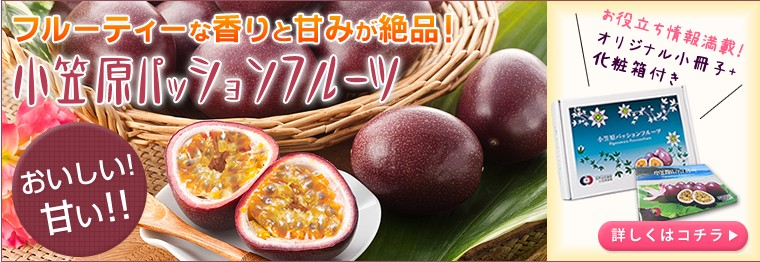 小笠原パッションフルーツ