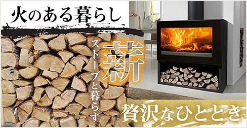火のある暮らし / 薪ストーブと暮らす贅沢なひととき