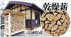 乾燥薪 / 兵庫県産