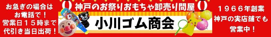 お祭り・縁日・イベント用品卸売り!