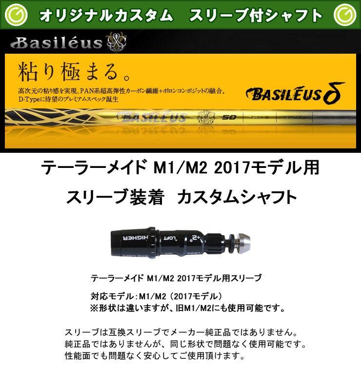 スリーブ装着シャフト 新品スリーブ付きシャフト KUROKAGE XD ピン G410用 非純正スリーブ ドライバー用 クロカゲXD