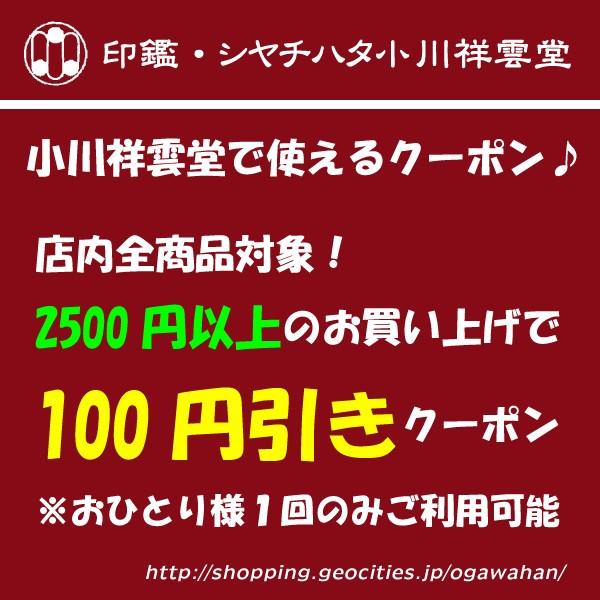 【2月分】小川祥雲堂全品で使える2500円以上で100円引きクーポン♪