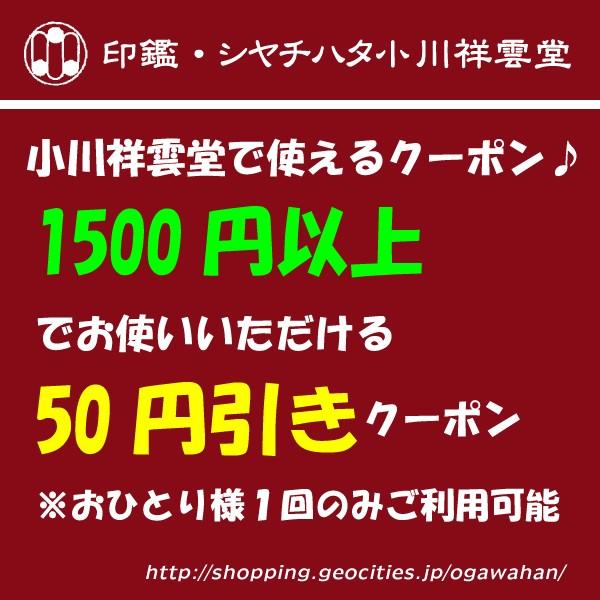 【9月分】小川祥雲堂全品で使える1500円以上で50円引きクーポン♪
