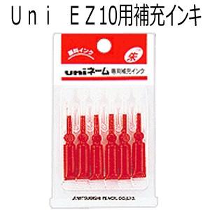 Uni EZ10補充インキ