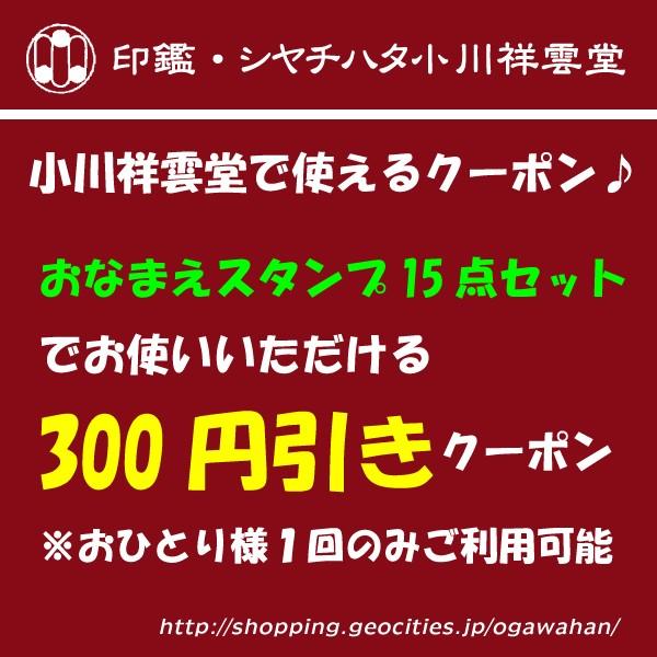 おなまえスタンプ15点セットで使える300円引きクーポン