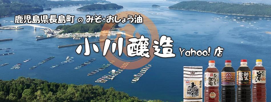 小川醸造 Yahoo!ショッピング店