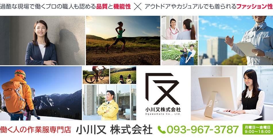 小川又株式会社