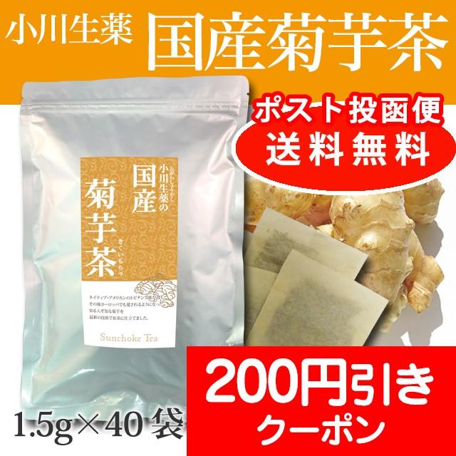 【国産菊芋茶★200円引きクーポン】