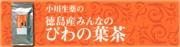 徳島産みんなのびわの葉茶