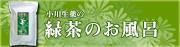 緑茶のお風呂