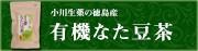 徳島産有機なた豆茶