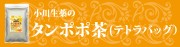 小川生薬のタンポポ茶(テトラバッグ)