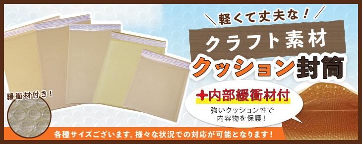 クラフト素材のクッション封筒