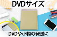 DVDサイズ_茶色