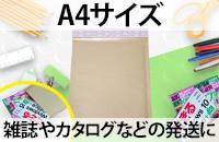 A4サイズ_茶色