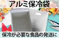 アルミ素材 保冷袋