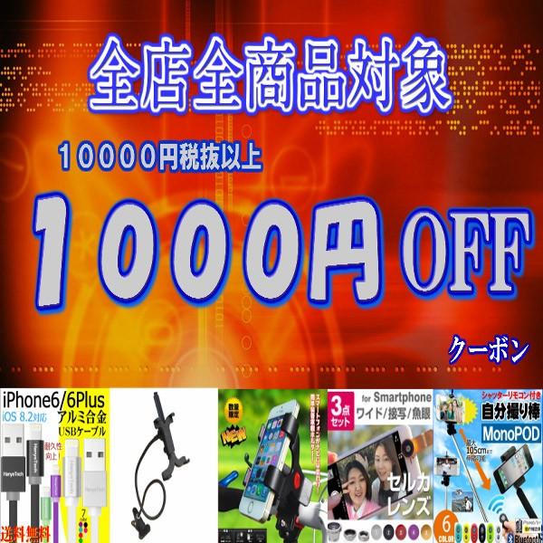 【店内全商品対象】10,000円(税抜き)以上お買い上げで1000円引きのクーポンです!