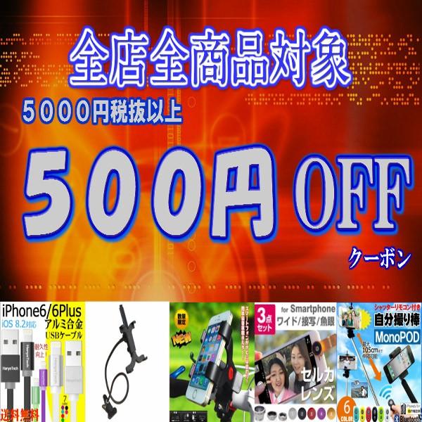 【店内全商品対象】5,000円(税抜き)以上お買い上げで500円引きのクーポンです