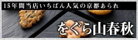 15年間当店いちばん人気の京都あられ をぐら山春秋