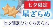 【七夕限定】 ミニざらめおかき