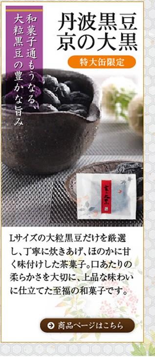 小倉山荘 京の大黒