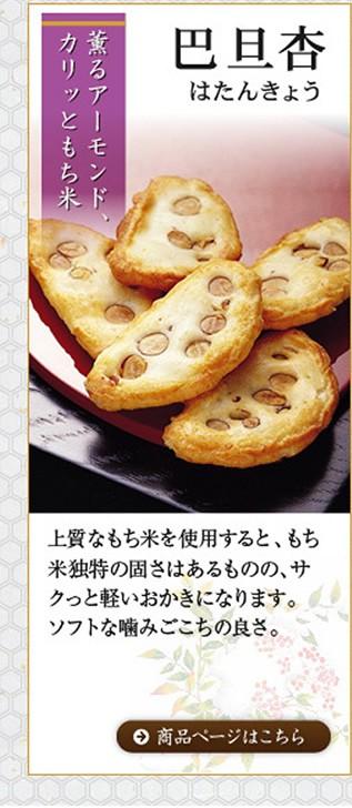 小倉山荘 巴旦杏