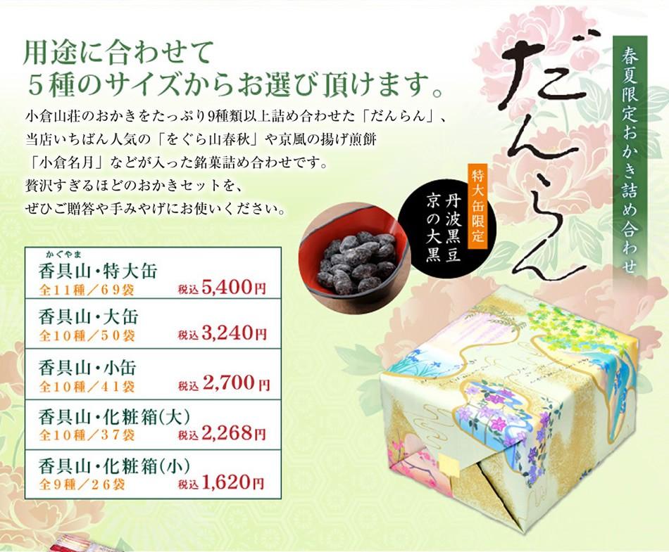 小倉山荘 和菓子詰め合わせ だんらん