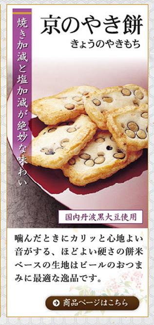 小倉山荘 京のやき餅