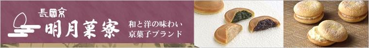 長岡京 明月菓寮