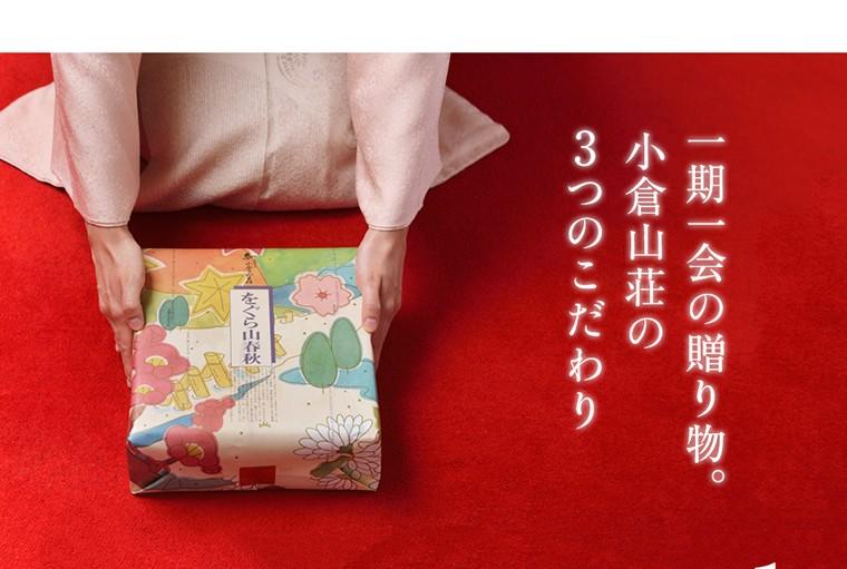 一期一会の贈り物。小倉山荘の3つのこだわり